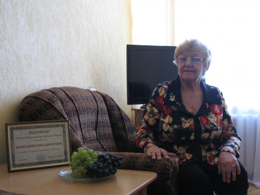 Балан Валентина Демьяновна